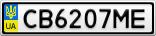 Номерной знак - CB6207ME