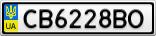Номерной знак - CB6228BO