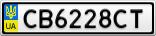 Номерной знак - CB6228CT