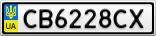 Номерной знак - CB6228CX