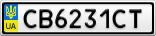 Номерной знак - CB6231CT