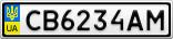 Номерной знак - CB6234AM