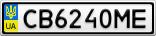 Номерной знак - CB6240ME