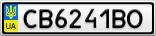 Номерной знак - CB6241BO