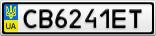 Номерной знак - CB6241ET