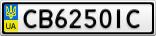 Номерной знак - CB6250IC