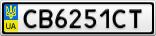Номерной знак - CB6251CT