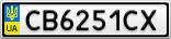 Номерной знак - CB6251CX