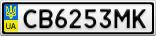 Номерной знак - CB6253MK