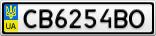 Номерной знак - CB6254BO