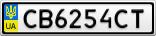 Номерной знак - CB6254CT