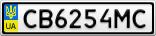 Номерной знак - CB6254MC