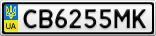 Номерной знак - CB6255MK