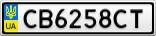 Номерной знак - CB6258CT