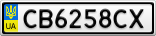 Номерной знак - CB6258CX