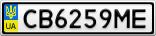 Номерной знак - CB6259ME