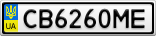 Номерной знак - CB6260ME