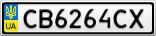 Номерной знак - CB6264CX