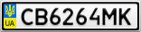 Номерной знак - CB6264MK