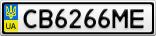 Номерной знак - CB6266ME