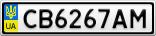 Номерной знак - CB6267AM