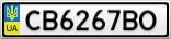 Номерной знак - CB6267BO
