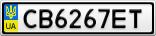 Номерной знак - CB6267ET