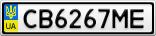 Номерной знак - CB6267ME