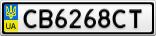 Номерной знак - CB6268CT