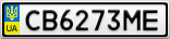 Номерной знак - CB6273ME