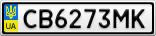 Номерной знак - CB6273MK