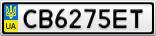 Номерной знак - CB6275ET