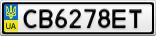Номерной знак - CB6278ET