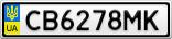 Номерной знак - CB6278MK