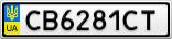 Номерной знак - CB6281CT