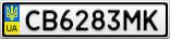 Номерной знак - CB6283MK