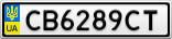 Номерной знак - CB6289CT