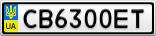 Номерной знак - CB6300ET