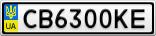 Номерной знак - CB6300KE