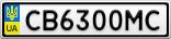 Номерной знак - CB6300MC