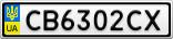 Номерной знак - CB6302CX