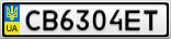 Номерной знак - CB6304ET