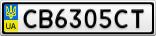 Номерной знак - CB6305CT