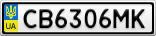 Номерной знак - CB6306MK