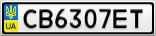 Номерной знак - CB6307ET