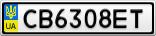 Номерной знак - CB6308ET