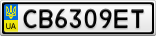 Номерной знак - CB6309ET