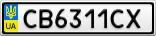 Номерной знак - CB6311CX