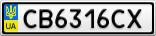 Номерной знак - CB6316CX