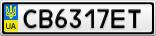 Номерной знак - CB6317ET